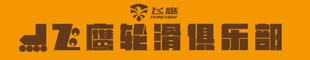 万众体育文化传播有限公司(飞鹰轮滑俱乐部)