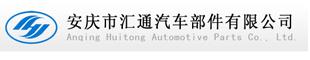 安庆市汇通汽车部件有限公司