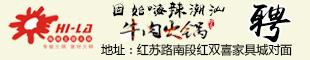 固始嗨辣潮汕牛肉火锅