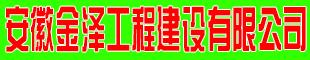 安徽金�晒こ探ㄔO有限公司