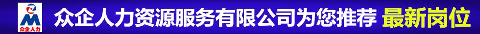 赣州众企人力资源服务有限公司