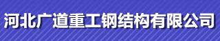 河北广道重工钢结构有限公司