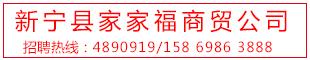 新宁县家家福商贸公司