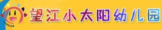 望江县小太阳幼儿园