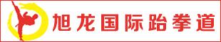 旭龙国际跆拳道