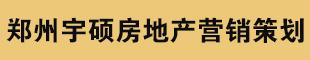 郑州宇硕房地产营销策划有限公司