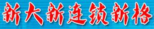 衢州新格�C��O�溆邢薰�司江山店