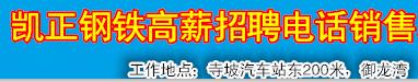 河南凯正钢铁贸易有限公司
