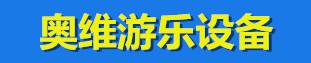 郑州奥维游乐设备有限公司