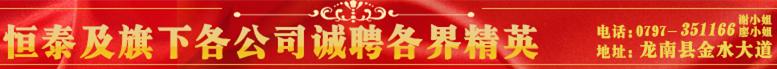 龙南县恒泰实业有限公司