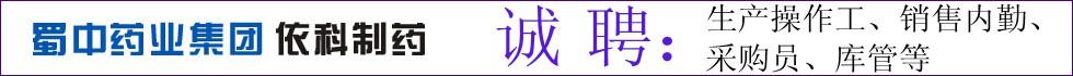 蜀中药业集团