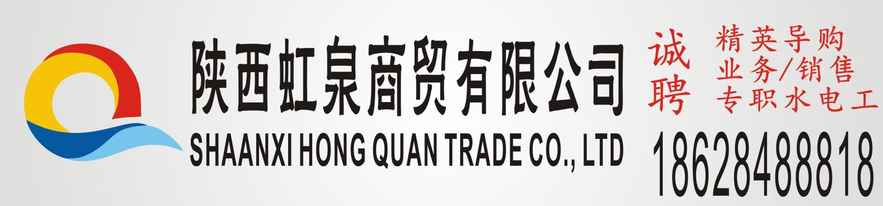 陕西虹泉商贸有限公司