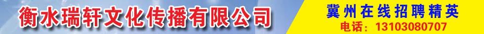 衡水瑞轩文化传播有限公司
