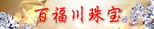 宁阳百福川珠宝