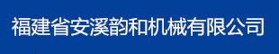 福建省安溪县韵和机械有限公司