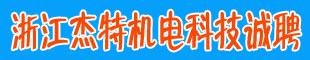浙江杰圣塑�z科技股份有限公司
