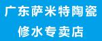 广东萨米特陶瓷修水专卖店