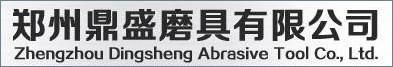 郑州鼎盛磨具有限公司