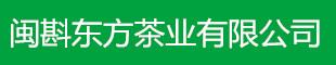 闽斟东方茶业有限公司