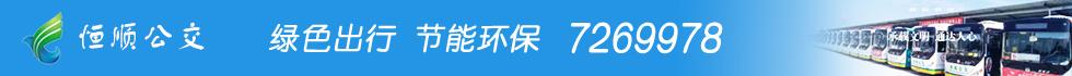 南城县恒顺公共客运有限责任公司