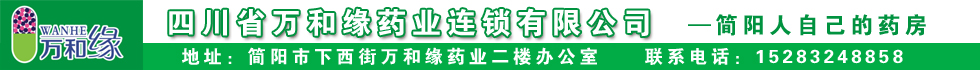 四川省万和缘药业连锁有限公司