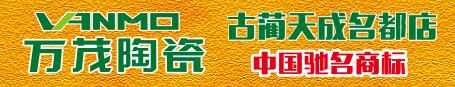 古蔺万茂陶瓷店和方太店