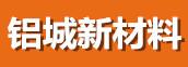 郑州铝城新材料科技有限公司