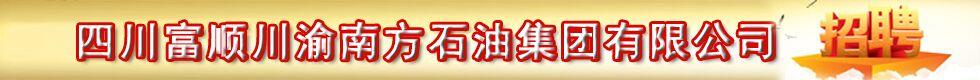 四川富顺川渝南方石油集团公司