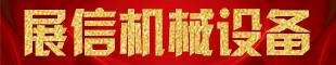 济南展信机械设备有限公司