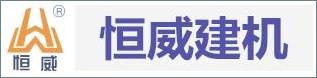 郑州恒威建筑机械制造有限公司