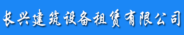 澳门威尼斯人网址县长兴建筑设备租赁有限澳门威尼斯人网站