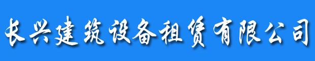 光山县长兴建筑设备租赁有限公司