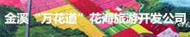 江西城彩园林科技有限公司