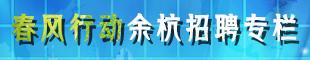 咸丰县人力资源和社会保障局春风行动余杭招聘专栏