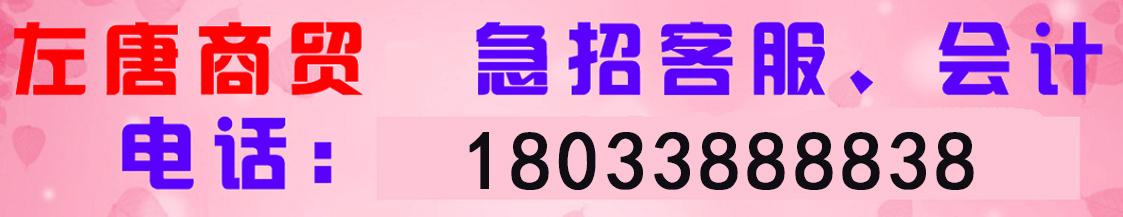 石家庄左唐商贸有限公司
