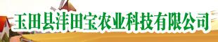 玉田县沣田宝农业科技无限私司