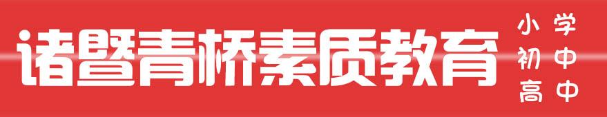 诸暨青桥教育