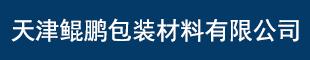 天津鲲鹏包装材料有限公司