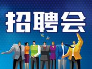 琼海2018新春网络招聘会