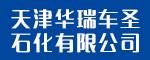葡京游戏平台官网华瑞车圣石化有限公司