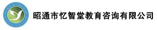 昭通市忆智堂教育资询有限公司