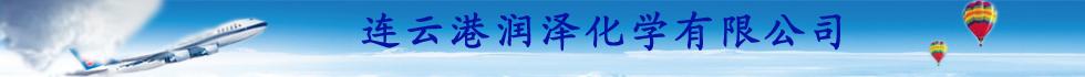 连云港润泽化学有限公司