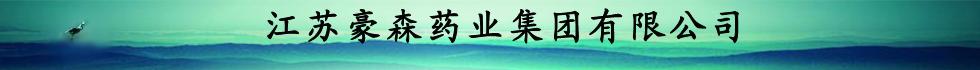江苏豪森药业集团有限公司
