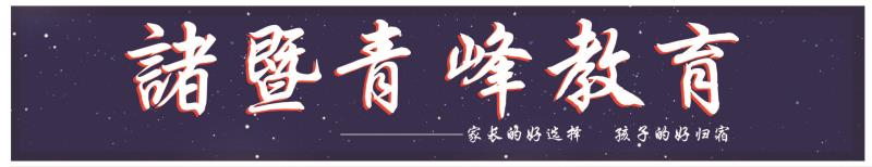 诸暨青峰艺术培训中心