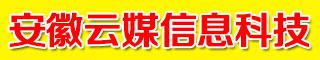 安徽云媒信息科技有限公司