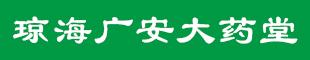 琼海广安堂药店