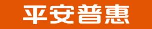 平安普惠投资咨询有限公司琼海金海路分公司