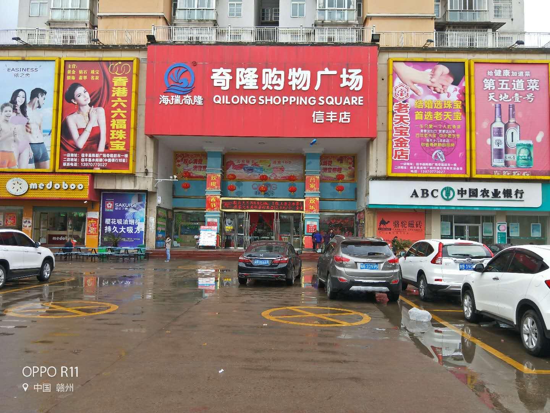 信丰县奇隆购物广场