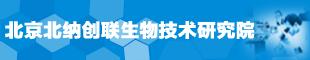 北京北纳创联生物技术研究院