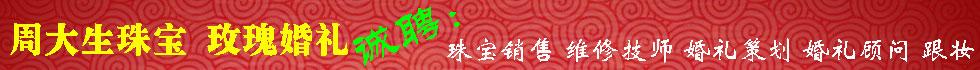 香港周大生珠宝首饰有限新濠天地网站